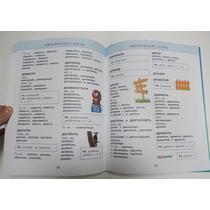 М. А. Тихонова, И. Л. Резничен. 5 школьных иллюстрированных словарей в одной книге, 978-5-17-089152-8
