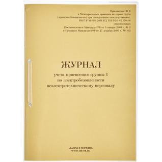 Бух книги журнал учета присвоения группы I по электробезопасности 32л.
