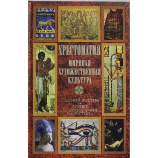 Хрестоматия. Мировая художественная культура. Древний Восток. Египет. Месопотамия. Палестина, 978-5-
