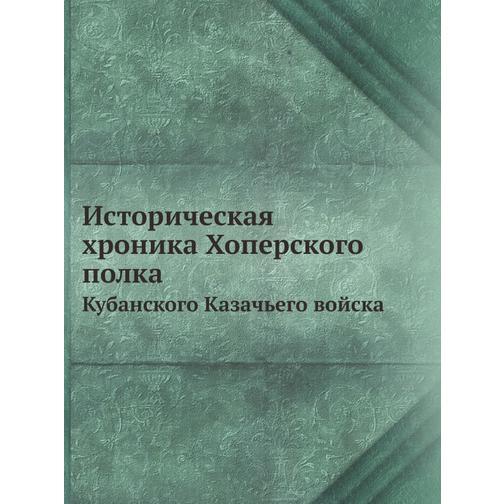 Историческая хроника Хоперского полка 38716633