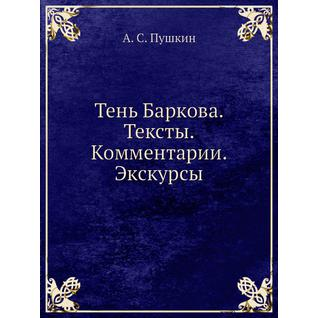 Тень Баркова. Тексты. Комментарии. Экскурсы