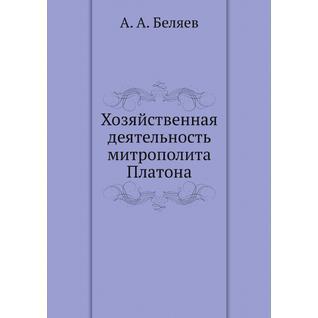 Хозяйственная деятельность митрополита Платона