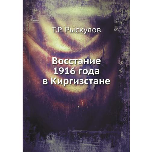 Восстание 1916 года в Киргизстане 38716700