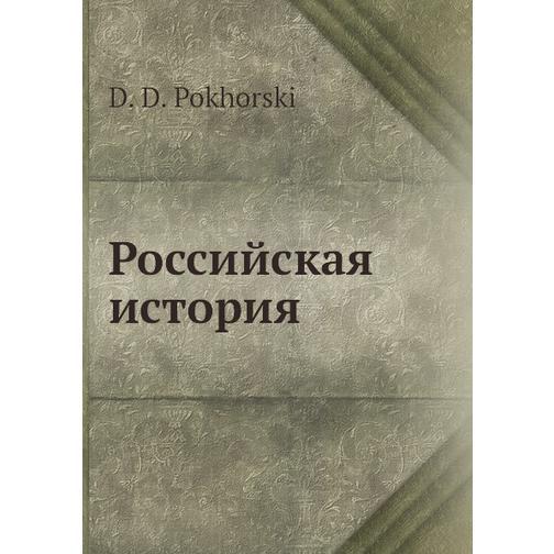 Российская история (Издательство: Нобель Пресс) 38716561