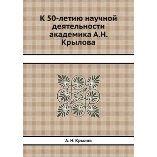 К 50-летию научной деятельности академика А.Н. Крылова