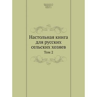 Настольная книга для русских сельских хозяев (ISBN 13: 978-5-458-25518-9)