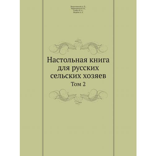 Настольная книга для русских сельских хозяев (ISBN 13: 978-5-458-25518-9) 38717683