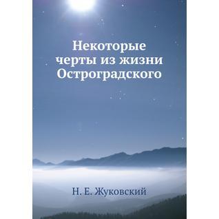 Некоторые черты из жизни Остроградского
