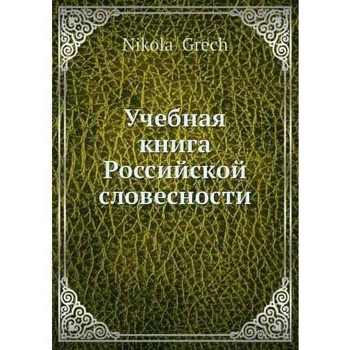 Учебная книга Российской словесности 38716341