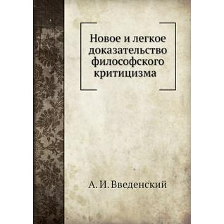 Новое и легкое доказательство философского критицизма