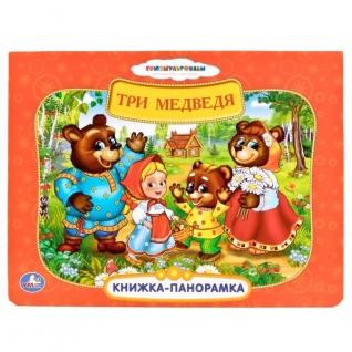 Умка. Три Медведя. (Книжка-Панорамка + Поп+Ап). Формат: 250х190мм. Объем: 12 Стр.