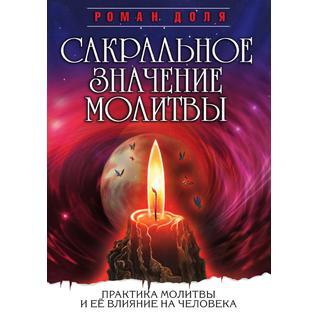 Сакральное значение молитвы (Издательство: Амрита-Русь)