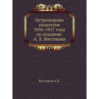 Остромирово евангелие 1056-1057 года по изданию А. X. Востокова