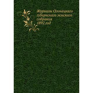 Журналы Олонецкаго губернскаго земскаго собрания (Автор: Неизвестный автор)