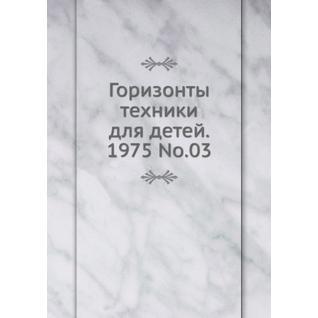 Горизонты техники для детей. 1975 Т.03