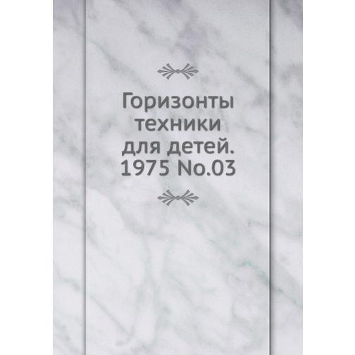 Горизонты техники для детей. 1975 Т.03 38716955