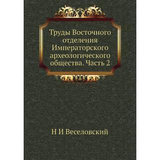 Труды Восточного отделения Императорского археологического общества. Часть 2