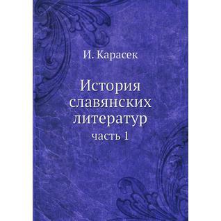 История славянских литератур