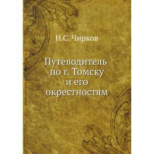 Путеводитель по г. Томску и его окрестностям