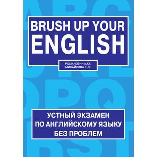 Brush up your english = Освежи свой английский