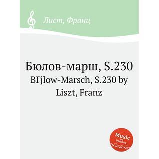 Бюлов-марш, S.230