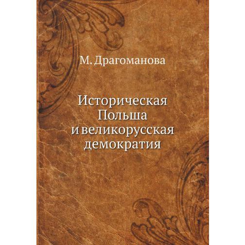 Историческая Польша и великорусская демократия 38732415