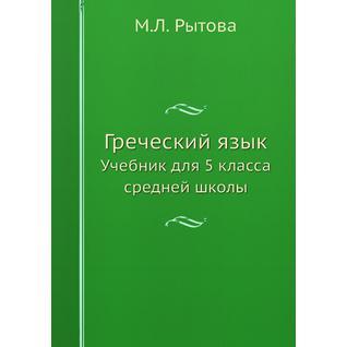 Греческий язык (ISBN 10: 5-01-002454-3)