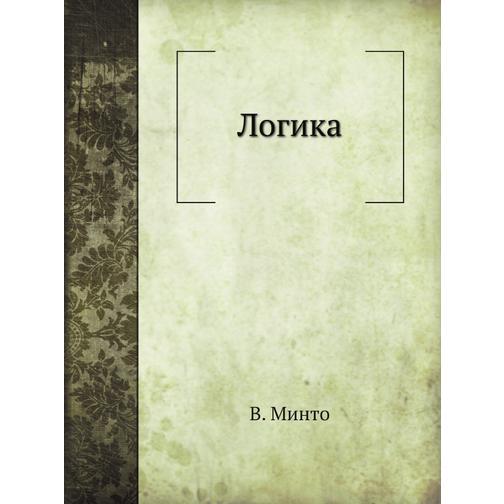 Логика (ISBN 13: 978-5-458-24471-8) 38716863