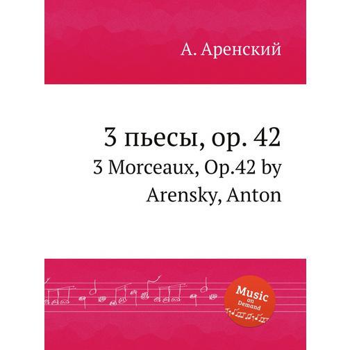 3 пьесы, op. 42 38717848