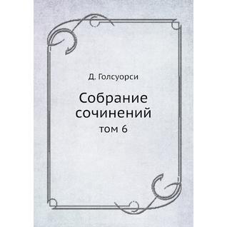 Собрание сочинений (ISBN 13: 978-5-517-90874-2)