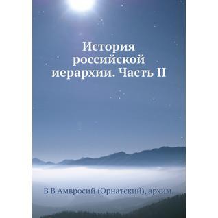 История российской иерархии. Часть II