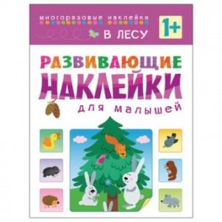 Книга развивающая с наклейками для малышей. В лесу. МС10416