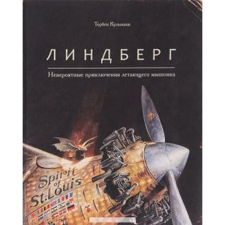 """Торбен Кульманн """"Линдберг. Невероятные приключения летающего мышонка, 978-5-905782-79-4"""""""