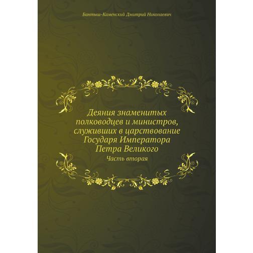 Деяния знаменитых полководцев и министров, служивших в царствование Государя Императора Петра Великого (ISBN 13: 978-5-458-24885-3) 38717382