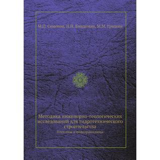 Методика инженерно-геологических исследований для гидротехнического строительства