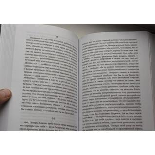 "Иосиф Александрович Бродский ""О скорби и разуме, 978-5-4453-0963-5"""