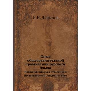 Опыт общесравнительной грамматики русского языка