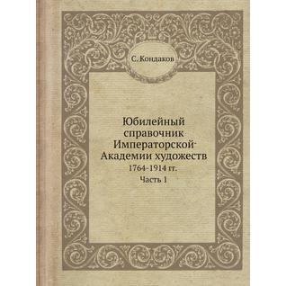 Юбилейный справочник Императорской Академии художеств