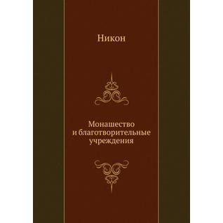 Монашество и благотворительные учреждения