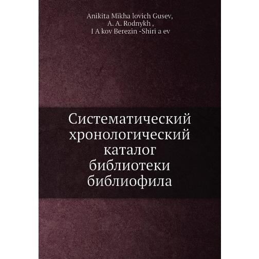 Систематический хронологический каталог библиотеки библиофила 38716514