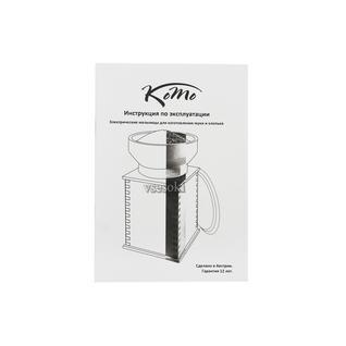 Ручная мельница для зерна KoMo Handmill Combo с электромотором