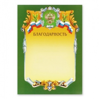 Благодарность А4-07/Б зел.рамка,герб,трик230г/кв.м
