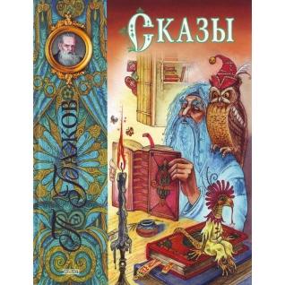 Павел Бажов. Книга Бажов. Сказы, 978-5-699-37552-318+