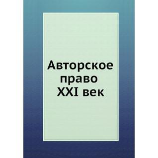 Авторское право XXI век