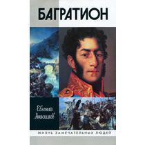 Евгений Анисимов. Генерал Багратион. Жизнь и война, 978-5-235-03486-0