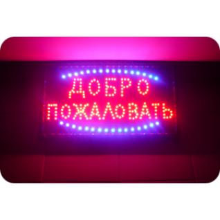 """Светодиодная табличка """"Добро пожаловать"""" 65*40 см."""