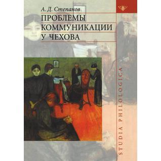 Проблемы коммуникации у Чехова