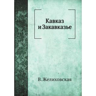 Кавказ и Закавказье