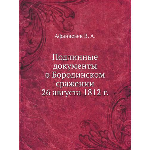 Подлинные документы о Бородинском сражении 26 августа 1812 г. 38716812
