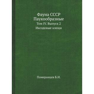 Фауна СССР. Паукообразные (Автор: Померанцев Б.И.)